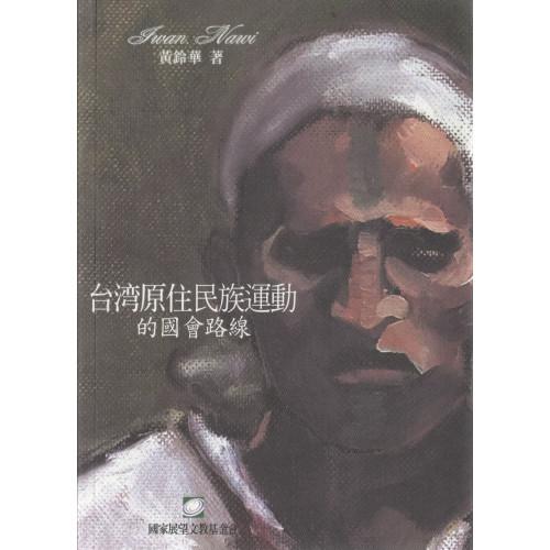台灣原住民族運動的國會路線