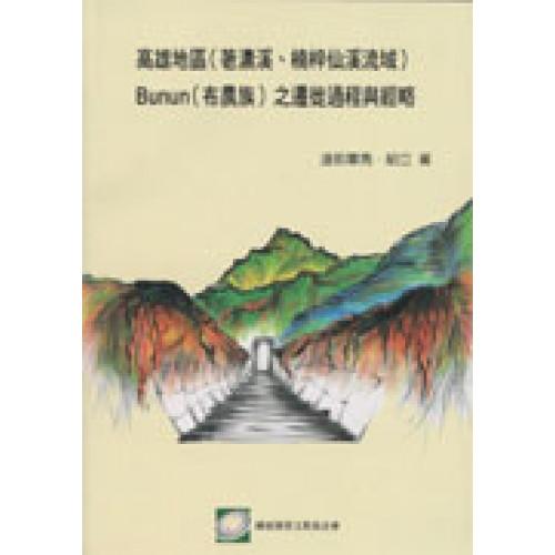 高雄地區(荖濃溪、楠梓仙溪流域)、Bunun(布農族)之遷徙過程與經略