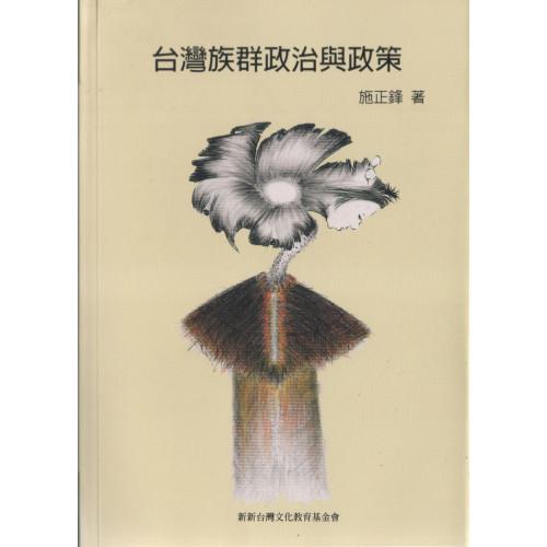 台灣族群政治與政策