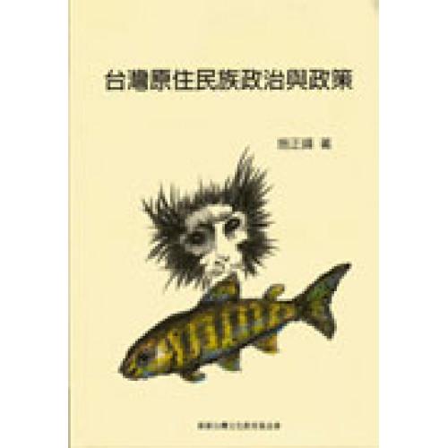 台灣原住民族政治與政策
