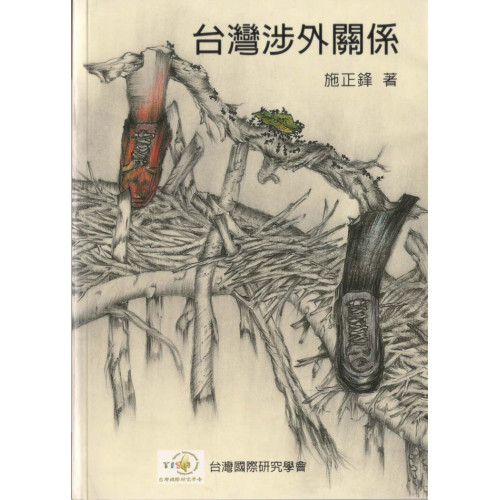 台灣涉外關係