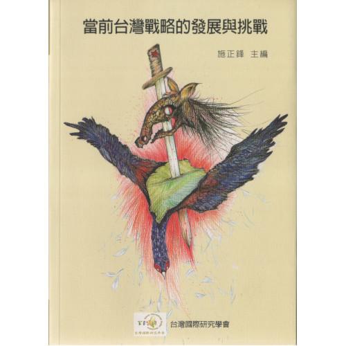當前台灣戰略的發展與挑戰