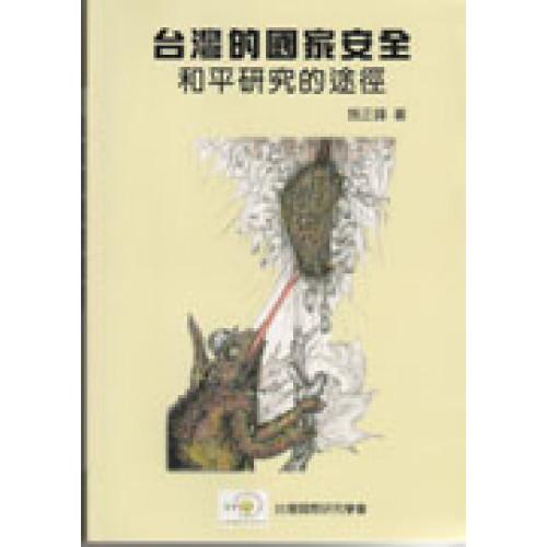 台灣的國家安全-和平研究的途徑