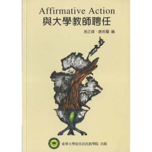 Affirmative Action與大學教師聘任