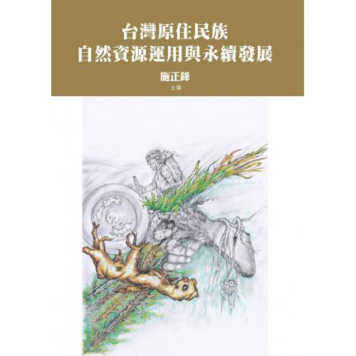 台灣原住民族自然資源運用與永續發展
