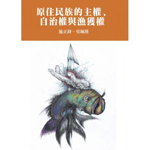 原住民族的主權、自治權與漁獲權