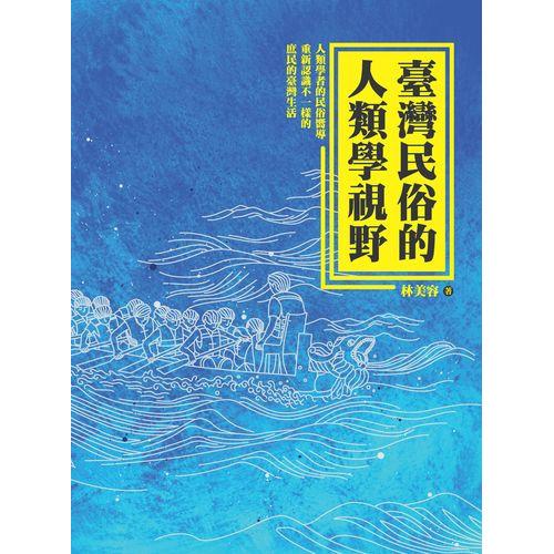 臺灣民俗的人類學視野