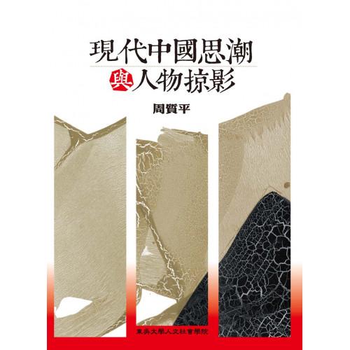 現代中國思潮與人物掠影