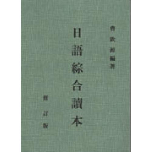 日語綜合讀本