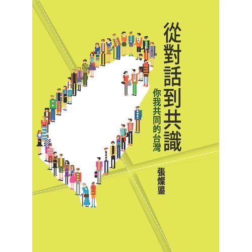 從對話到共識:你我共同的台灣