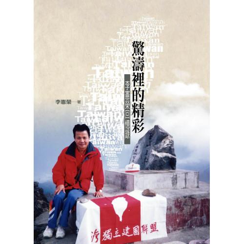 驚濤裡的精彩:李憲榮回憶錄
