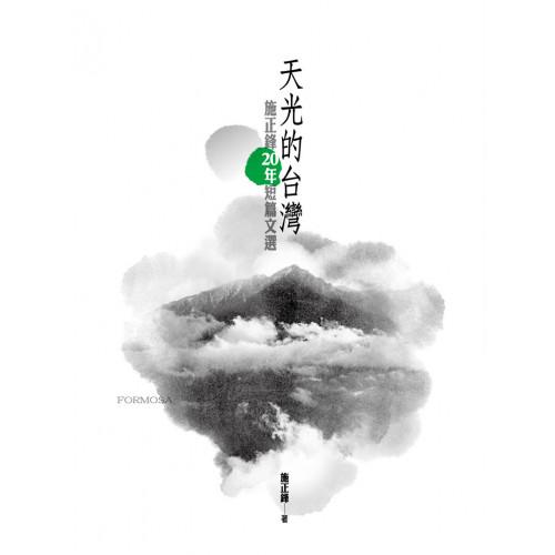 天光的台灣:施正鋒20年短篇文選