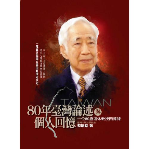80年臺灣論述與個人回憶:一位80歲退休教授回憶錄