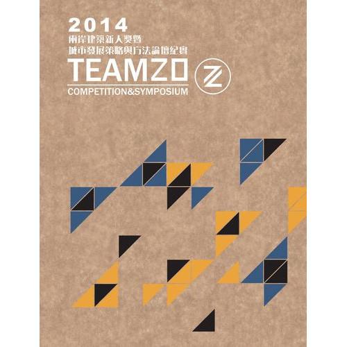 2014「TEAM20」兩岸建築新人獎暨城市發展策略與方法論壇紀實