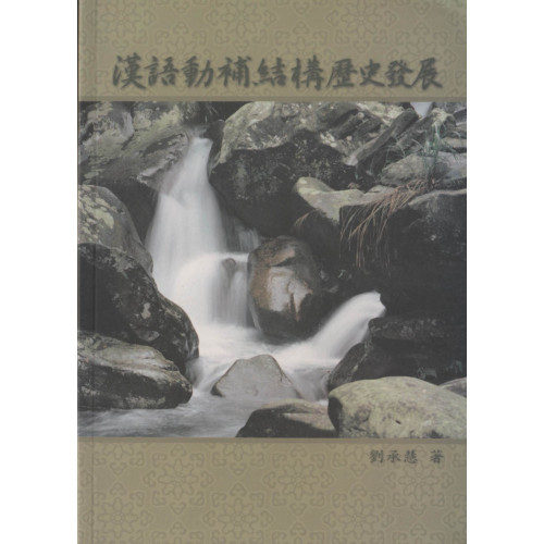 漢語動補結構歷史演變