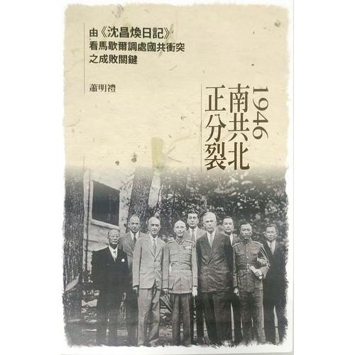 1946南共北、正分裂-由《沈昌煥日記》看馬歇爾調處國共衝突之成敗關鍵