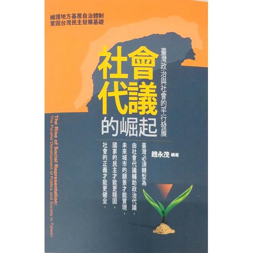 社會代議的崛起:台灣政治與社會的平行發展