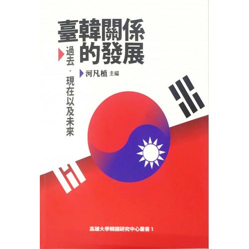 台韓關係的發展-過去,現在以及未來