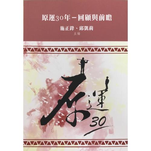 原運三十年:回顧與前瞻