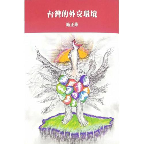 台灣的外交環境
