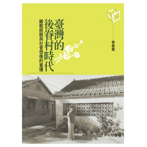 臺灣的後眷村時代:離散經驗與社會想像的重構