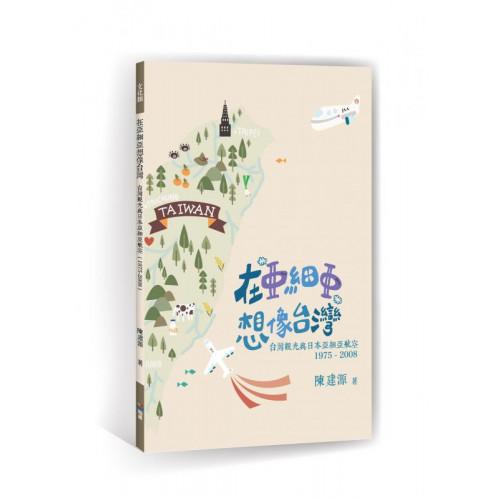 在「亞細亞」想像台灣:台灣觀光與日本亞細亞航空(1975-2008)