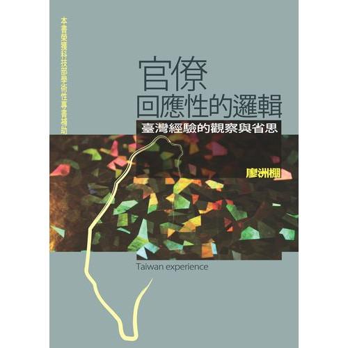 官僚回應性的邏輯:臺灣經驗的觀察與省思