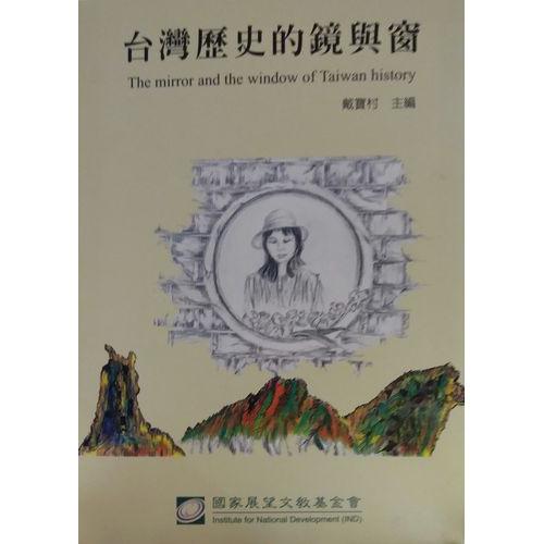 台灣歷史的窗與鏡
