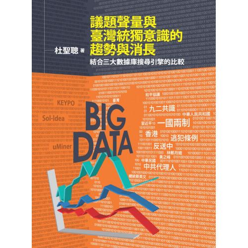 議題聲量與臺灣統獨意識的趨勢與消長:結合三大數據庫搜尋引擎的比較