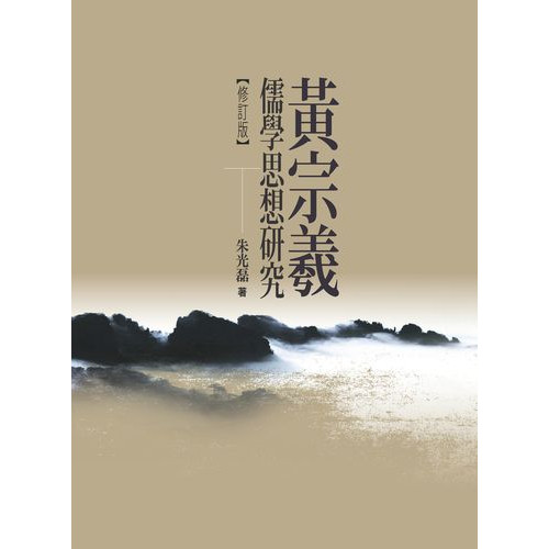 黃宗羲儒學思想研究