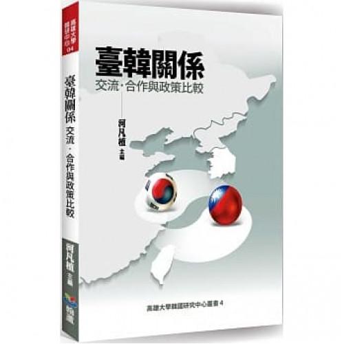 臺韓關係:交流、合作及政策比較