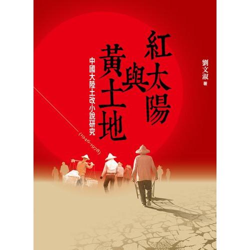 紅太陽與黃土地:中國大陸土改小說研究(1946-1978)
