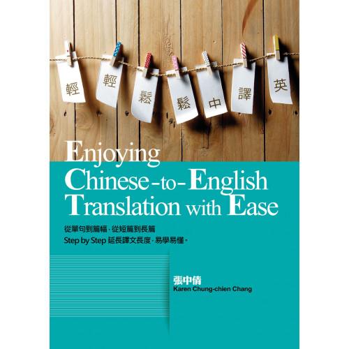 輕輕鬆鬆中譯英Enjoying Chinese-to-English Translation with Ease