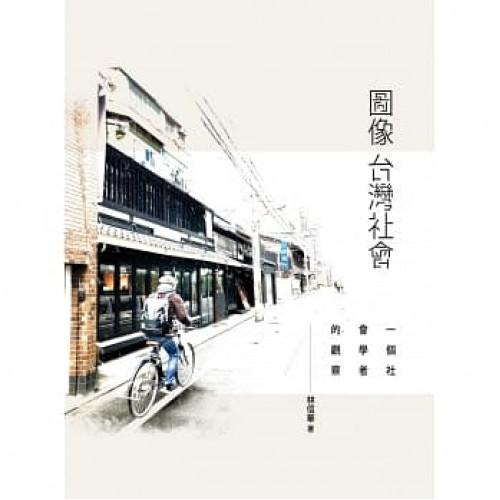 圖像台灣社會:一個社會學者的觀察
