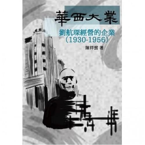 華西大業:劉航琛經營的企業(1930-1956)
