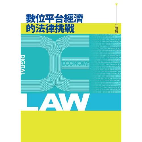 數位平台經濟的法律挑戰