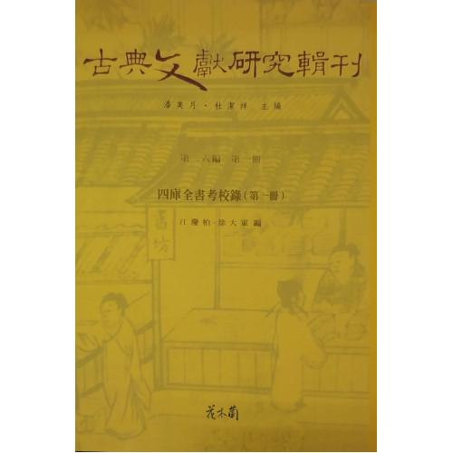 古典文獻研究輯刊  二六編