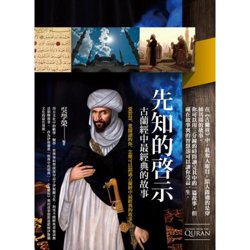 先知的啟示: 古蘭經中最經典的故事