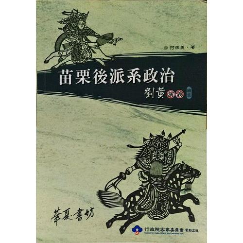 苗栗後派系政治: 劉黃演義續集