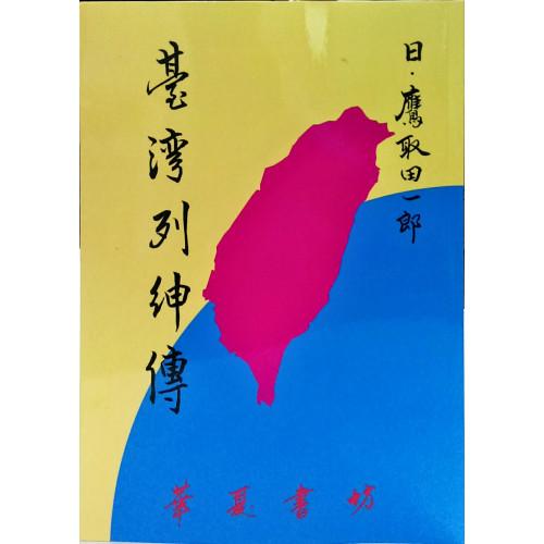 臺灣列紳傳