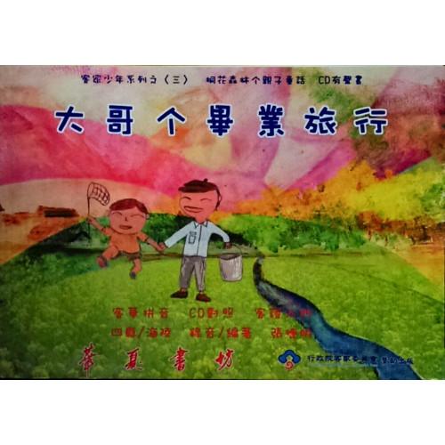 大哥个畢業旅行: 桐花森林个親子童話