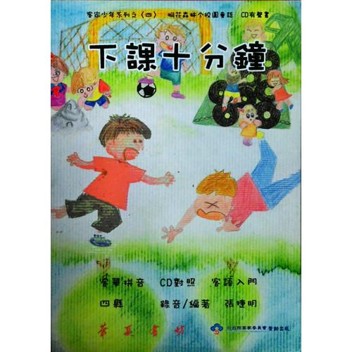 下課十分鐘: 桐花森林个校園童話