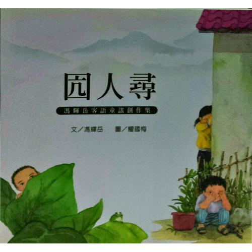 囥人尋: 馮輝岳客語童謠創作集