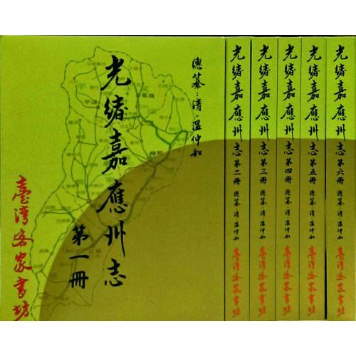 光緒嘉應州志(全六冊)