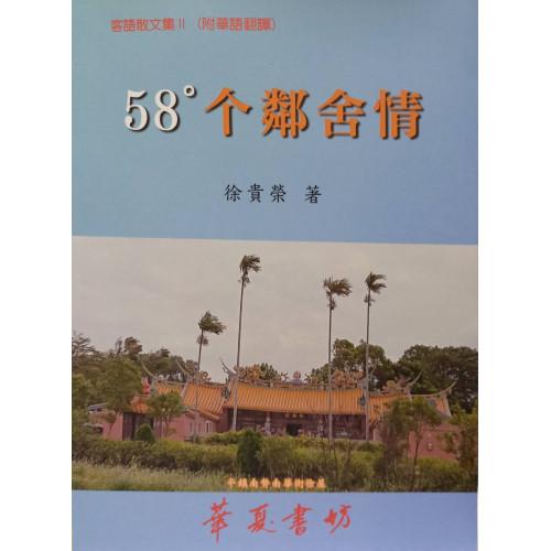 58°个鄰舍情:客語散文集II(附華語翻譯)