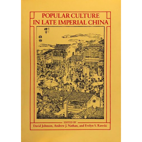 Popular Culture in Late Imperial China 近代中國的庶民文化