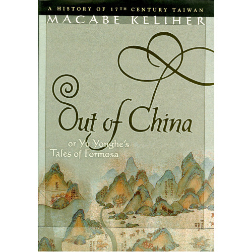 Out of China or Yu Yonghe's Tales of Formosa (H)   郁永河台灣遊記(精裝)