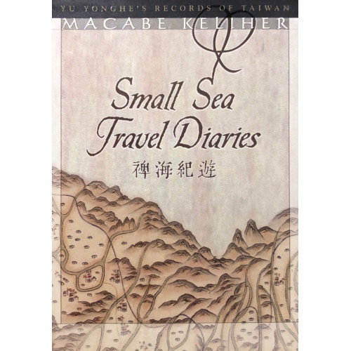 Small Sea Travel Diaries Yu Yonghe's Records of Taiwan (H)  郁永河裨海記遊,英譯本