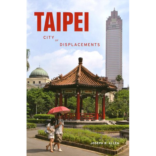 Taipei: City of Displacements 台北