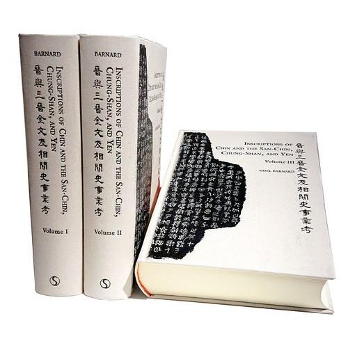 晉與三晉金文及相關史事彙考(全三冊) Inscriptions of Chin and the San-Chin, Chung-Shan, and Yen (Volume I-III)